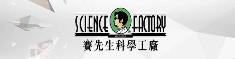 |商品推薦| 賽先生科學工廠 – 人氣科學玩具網路商店