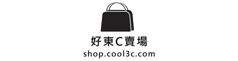 |商品推薦|好東C賣場 – 癮科技3C電商平台