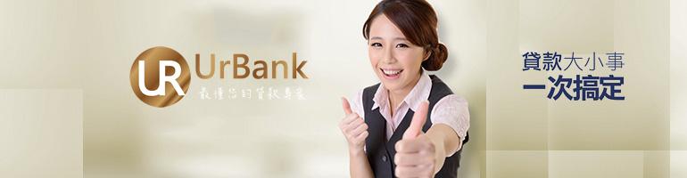 |商品推薦|UrBank 金融貸款服務 – 最注重客戶需求的貸款方案