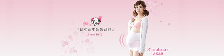 |商品推薦|Inujirushi 犬印 – 為孕婦媽咪量身打造服飾購物網