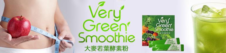 |商品推薦|Very Green Smoothie – 外食族飲食均衡的秘密武器