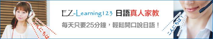 |商品推薦|EZ-Learning123 – 打造日語學習家教平台,輕鬆學習環境!