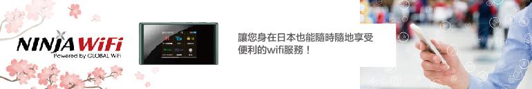 |商品推薦|NINJA WiFi – 日本國內短期行動網路租借首選
