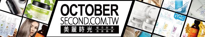  商品推薦 OctoberSecond 美麗時光 – 今年盛夏的美麗關鍵字,獎金14%!