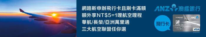  商品推薦 ANZ澳盛銀行-飛行卡 - 華航/長榮/亞洲萬里通三大航空聯盟任你選 ,推廣完成填單490元!