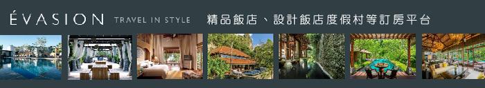  商品推薦 Évasion – 精品飯店、設計飯店、度假村等訂房平台,獎金3.5%!