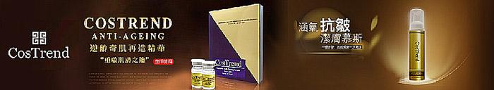  商品推薦 (2383) CosTrend - -敏感肌逆齡保養,每天都看得見肌膚在變美,推廣完成購買獎金14%!