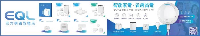  商品推薦 - (2364) EQL 智能家用電器-堅持一貫的高標準,成為智慧家居業界最值得信賴的品牌,推廣完成購買獎金7%!