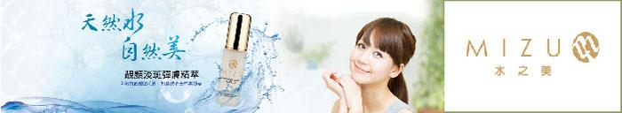  商品推薦  MIZU– 堅持高質純天然無添加,尋找全日本最天然乾淨的湧水「穴の谷靈水」,製作最天然的保養品,獎金14%!