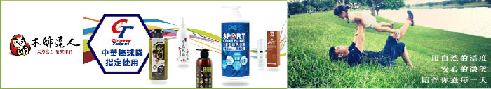  商品推薦 木酢達人– 天然產品就該100%天然,獎金10.5%!