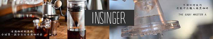  商品推薦 Insinger 硬性格咖啡– 以合理價格提供好喝又健康的咖啡,獎金7%!