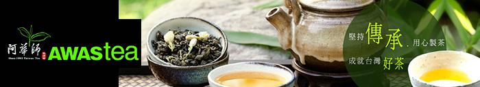 """ 商品推薦 阿華師awastea– 健康新茶道""""零咖啡因、低熱量""""的台灣好茶,獎金5.6%!"""
