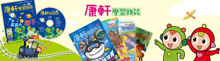 |商品推薦|TOP94康軒學習雜誌– 免費索取試閱本,另有獎金回饋,CPL30元!