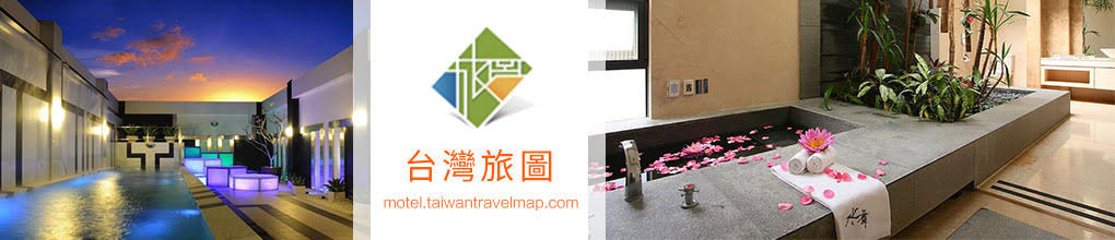 |商品推薦|台灣旅圖 Taiwan Travel Map– 提供限時住宿優惠,每週三提供限時14天的訂房特賣,CPS5%!