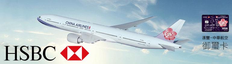 |商品推薦|HSBC 滙豐 - 華航聯名卡– 涵蓋160國家及地區,27,000家商店精選優惠,CPL385元!