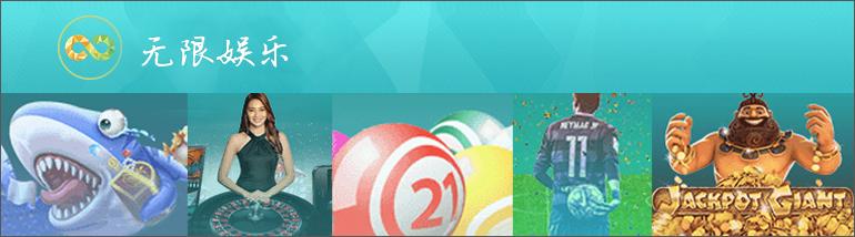 |商品推薦|無限娛樂–線上真人遊戲平台,完成註冊獎金35元。