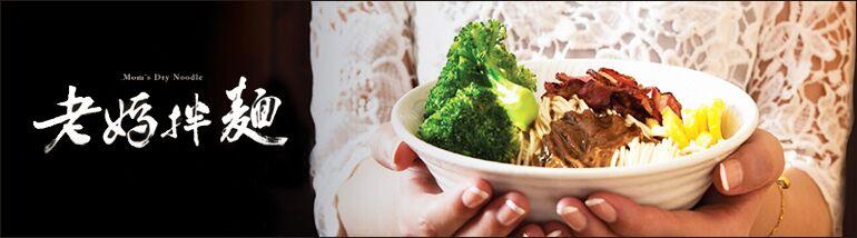 |商品推薦|老媽拌麵 – 古法精製手工麵條,一碗簡單的拌麵,吃得到家鄉的味道。高額回饋獎金14%!