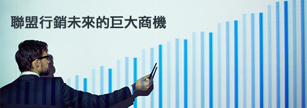 聯盟行銷未來5年內成長至68億美元的巨大商機