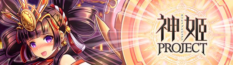 |商品推薦|神姬PROJECT-超萌日系RPG,快來與可愛諸神一起戰鬥,完成註冊獎金NT$75!
