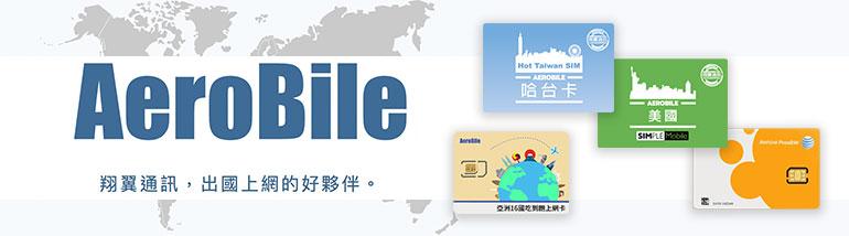 |商品推薦|AEROBILE翔翼通訊-致力於提供旅人最經濟實惠又方便可靠的通訊服務!完成購買獎金3.5%(CPS)!