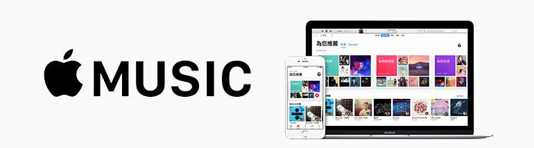 |商品推薦|Apple iTunes 音樂 - 最優質的音樂軟體,帶您突破音樂世界的屏障!完成購買回饋獎金70%(CPS)!