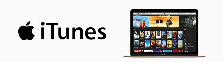 |商品推薦|Apple iTunes 商店 - 網羅各式線上數位娛樂,成千上萬內容等您來體驗!完成購買回饋獎金5%(CPS)!