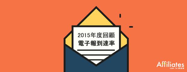 2015年度回顧 - Return Path 對於電子報到達率的分析