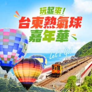 台東熱氣球嘉年華 專屬優惠