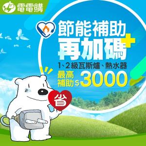 三立電電購瓦斯爐 3000節能補助優惠活動