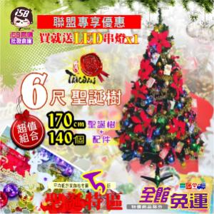 6尺聖誕樹
