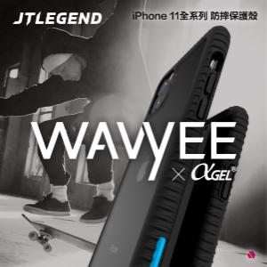 JTLegend iphone保護殼