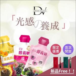 DV 笛絲薇夢1月結賬滿$2200送DV WISH 香氛系列滾珠瓶1隻