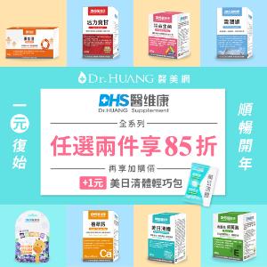 Dr.HUANG 醫美網 DHS醫維康-台灣保健品任選2件85折
