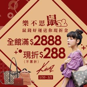 KINAZ專櫃女包全館滿2888折288優惠