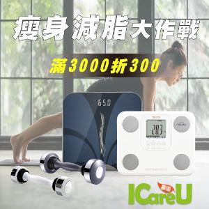 ICareU嚴選 滿3,000折300優惠