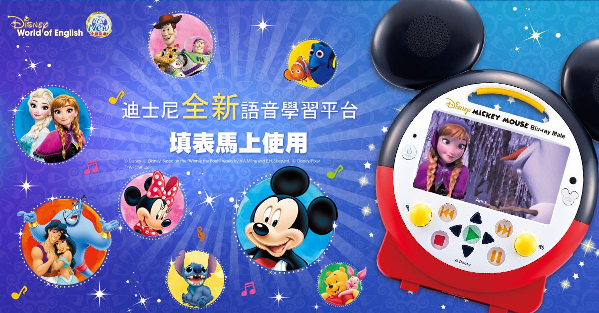 Disney 幼兒美語 迪士尼萬用袋